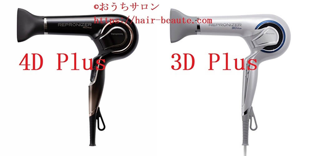 レプロナイザー 4d 3d