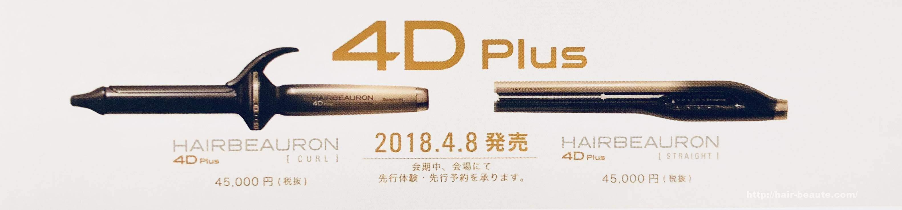 レプロナイザー4DPlus,新製品