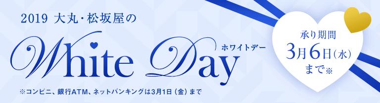 2019 大丸松阪屋ホワイトデー