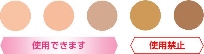 ES-WP80 使用できる肌色の目安