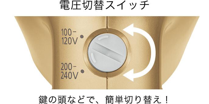 海外でも使用可能な電圧切替&コールドモード