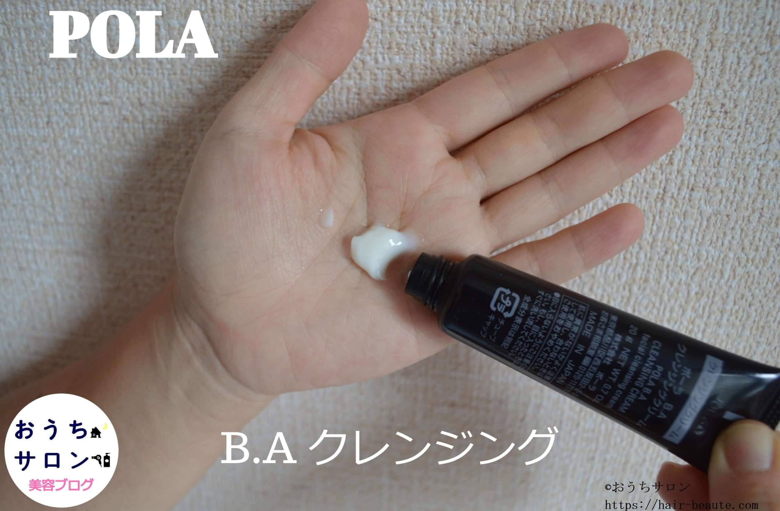 pola B.A クレンジング