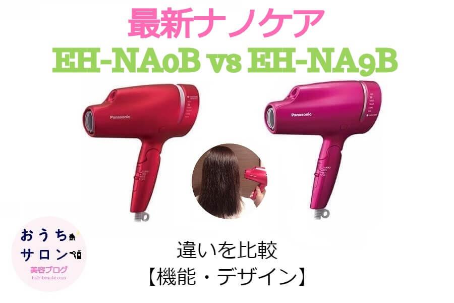 ナノケア EH-NA0B EH-NA9B