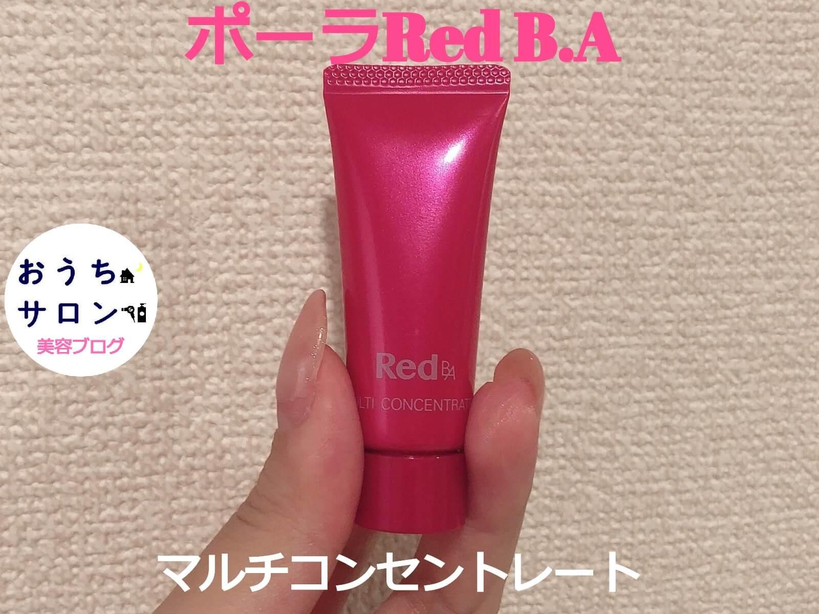 POLA Red B.A マルチコンセントレート