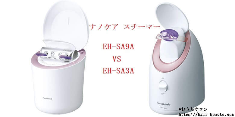 ナノケア スチーマー EH-SA9A EH-SA3A