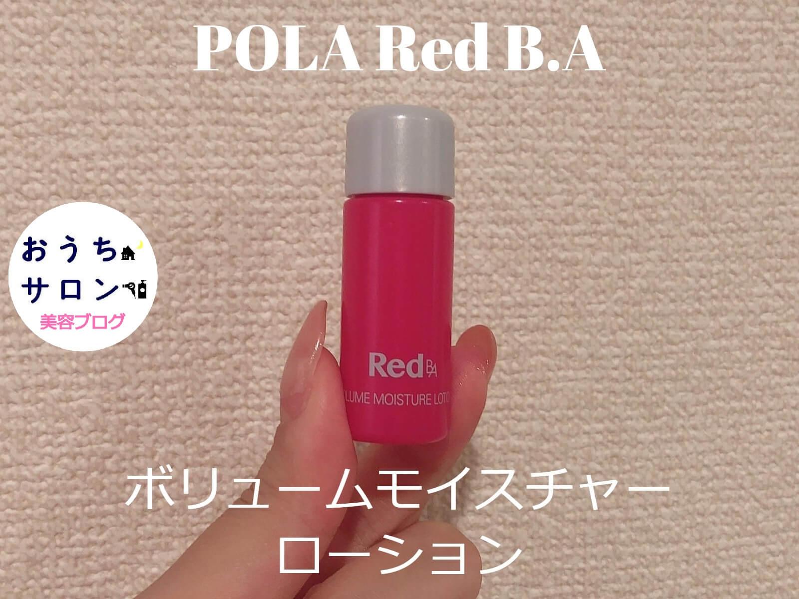ポーラ Red B.A ローション