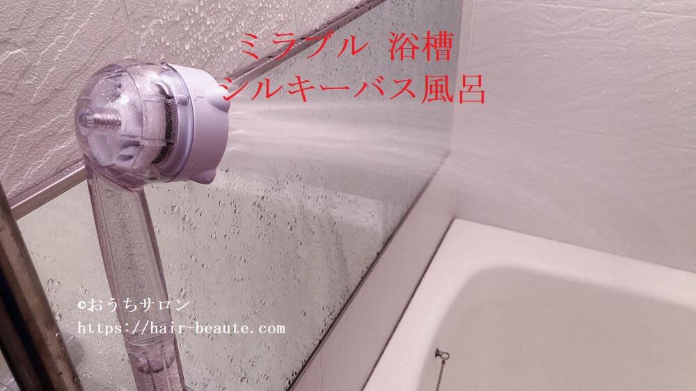 ミラブル 浴槽 風呂