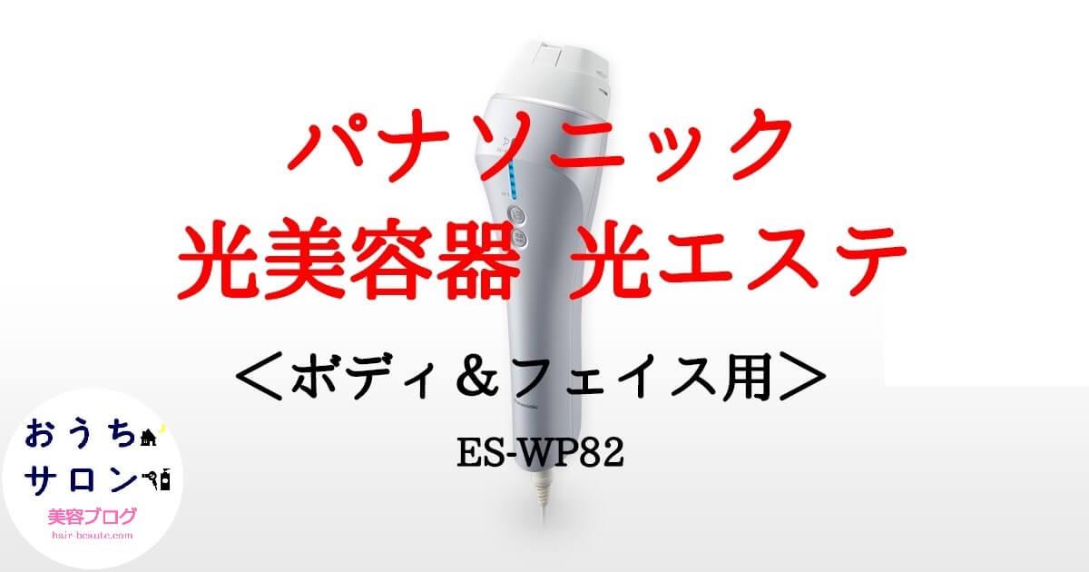光エステ パナソニックES-WP82