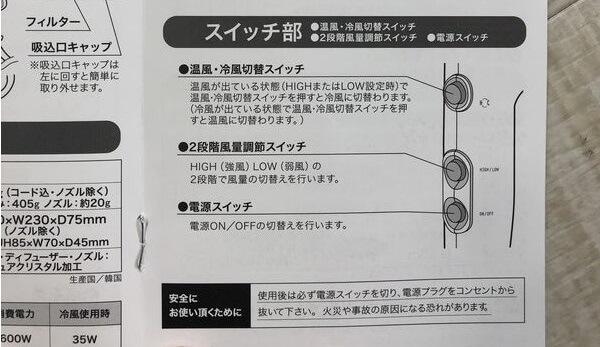 キュアクリスタルディフューザー 使い方 説明書
