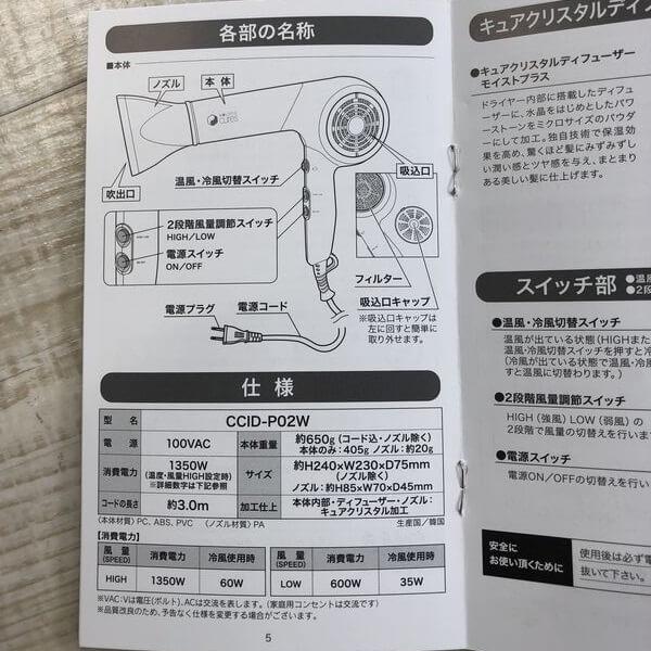 ホリスティックキュア ドライヤー モイストプラス 説明書