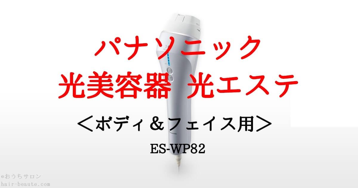 パナソニック 光美容器 光エステ ES-WP82