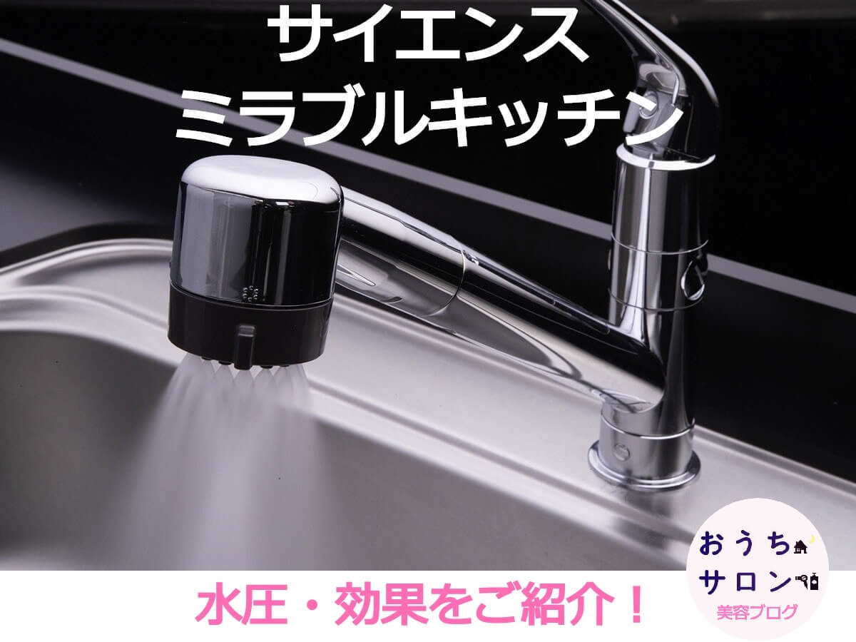 ミラブルキッチン サイエンス 浄水器
